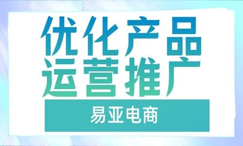京东新店铺如何优化产品和运营推广